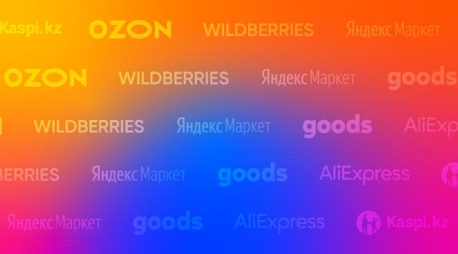 Что такое маркетплейсы: особенности, плюсы и минусы