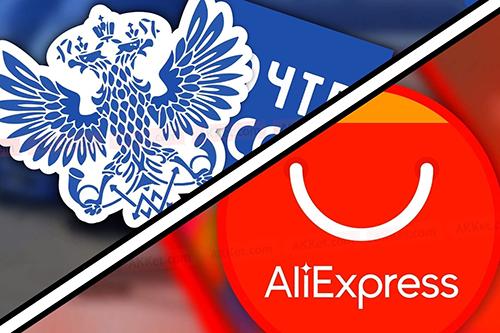 Почта России снизила с 10 до 4 процентов возвраты и неполученные заказы с AliExpress