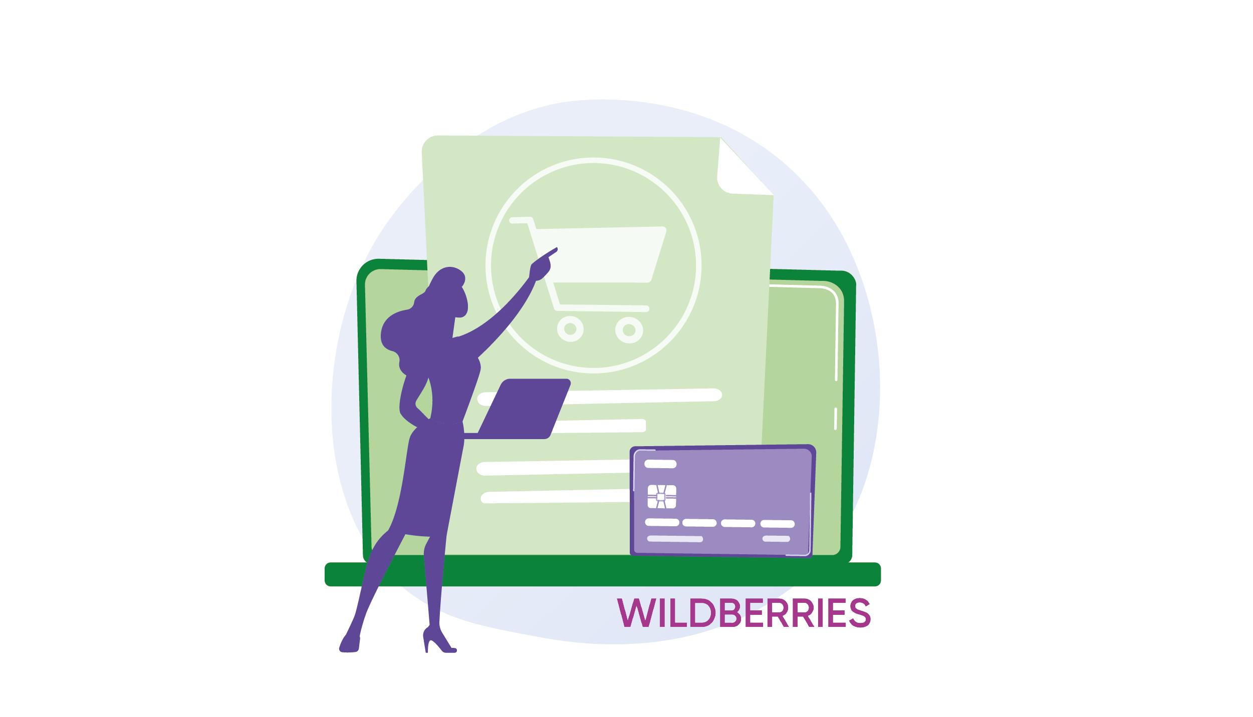 Карточка товара Wildberries: требования маркетплейса к фото, оформлению и контенту