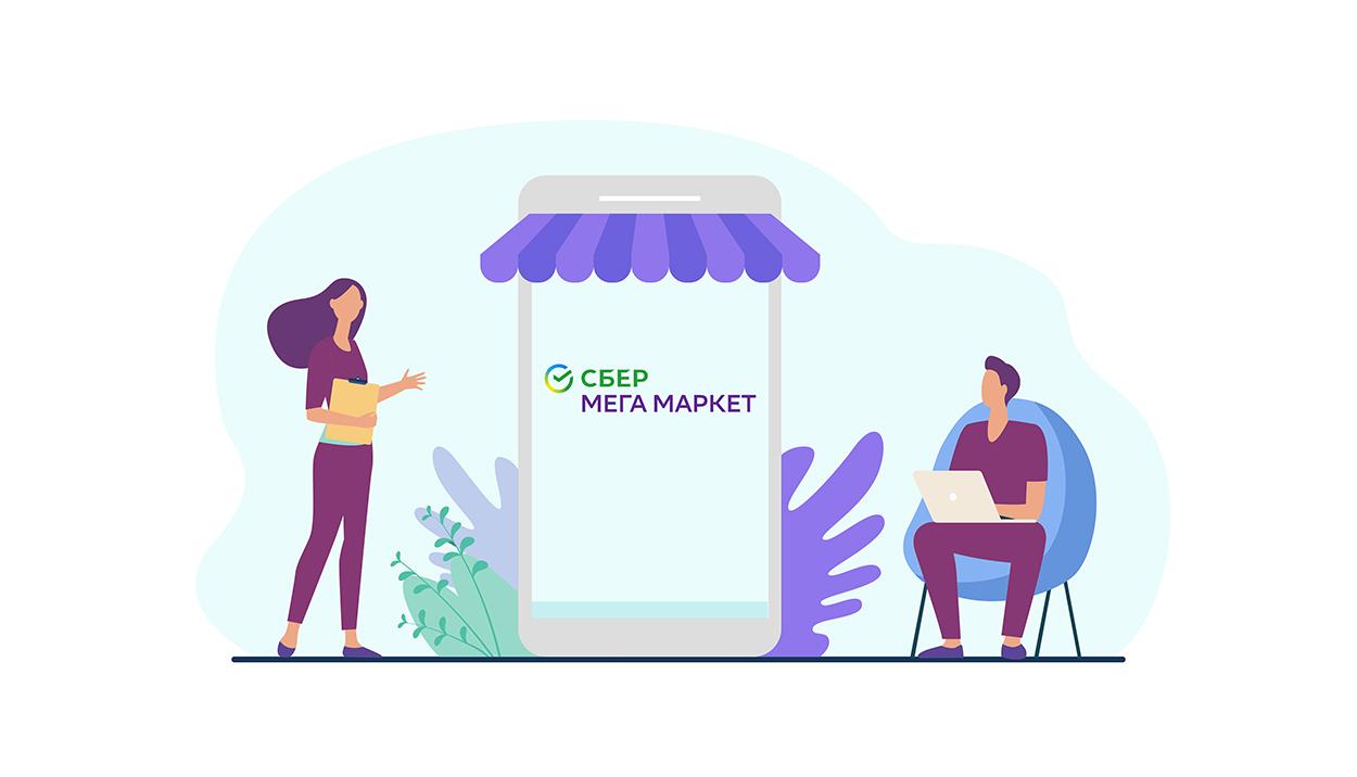 Как продавать на «СберМегаМаркет»: инструкции для партнеров, требования к продавцам, условия работы