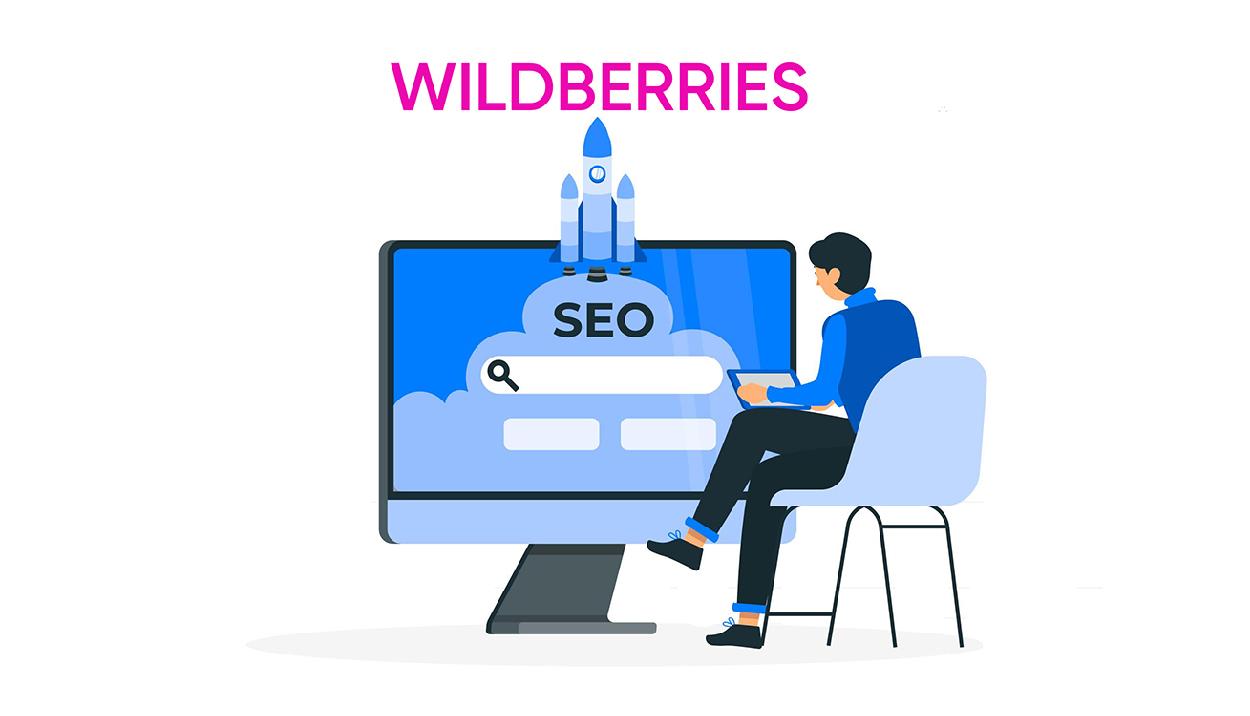 SEO-оптимизация карточки товара на Wildberries: как вывести товар в топ WB с помощью правильных описания и названия